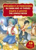 Ali-baba i 40 razbojnika/Knjiga o džungli – srp/eng. 6. knjiga