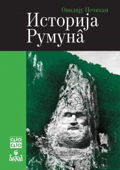 Istorija rumuna