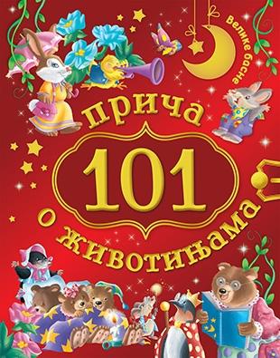 101 priča o životinjama