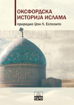 Oksfordska istorija islama (drugo izdanje)