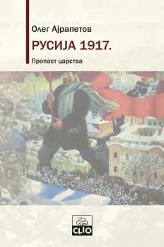 Rusija 1917 – Propast carstva