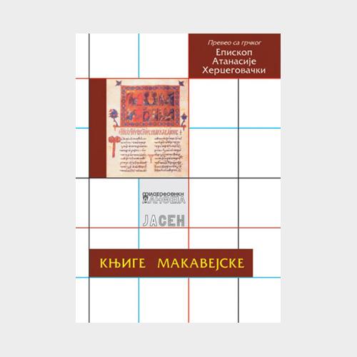 Knjige Makavejske