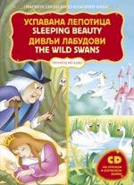 Uspavana lepotica/Divlji labudovi – srp/eng. 11. knjiga