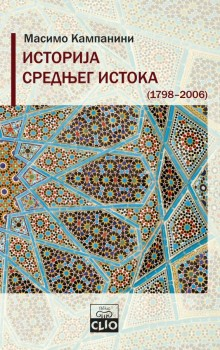 Istorija srednjeg istoka