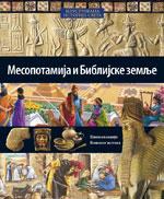 Mesopotamija i biblijske zemlje – 2. knjiga