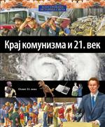 Kraj komunizma i 21. vek – 23. knjiga