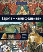 Evropa – kasni srednji vek – 9. knjiga