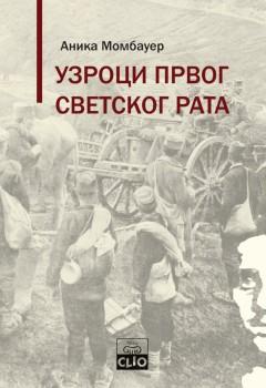 Uzroci prvog svetskog rata