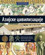 Azijske civilizacije – 5. knjiga