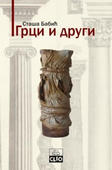 Grci i drugi