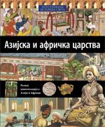 Azijska i afrička carstva – 14. knjiga
