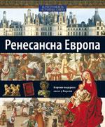 Renesansna Evropa – 10. knjiga