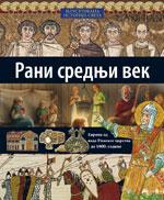 Rani srednji vek – 7. knjiga