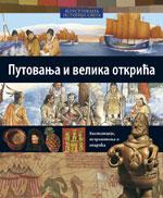 Putovanja i velika otkrića – 11. knjiga
