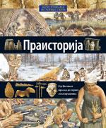 Praistorija – 1. knjiga