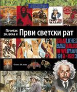 Početak 20. veka i Prvi svetski rat – 20. knjiga