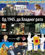 Od 1945. do Hladnog rata – 22. knjiga
