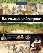 Naseljavanje Amerike – 13. knjiga