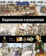 Nacionalizam i romantizam – 17. knjiga