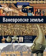 Vanevropske zemlje – 8. knjiga