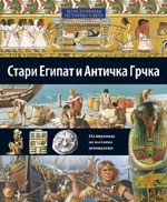 Stari Egipat i Antička Grčka – 3. knjiga