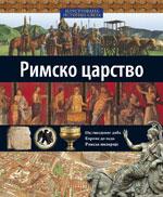 Rimsko carstvo – 4. knjiga