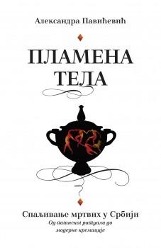 Plamena tela – Spaljivanje mrtvih u Srbiji – od paganskog rutuala do moderne kremacije