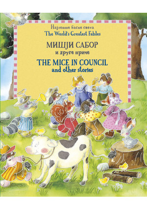 Mišji sabor i druge priče – srp/eng 4.knjiga