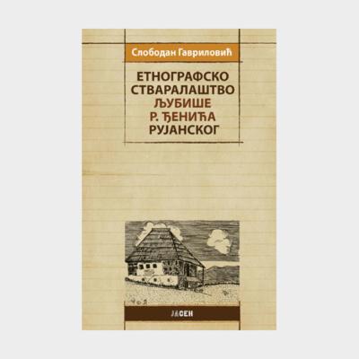 Etnografsko stvaralaštvo LJubiše R. Đenića Rujanskog