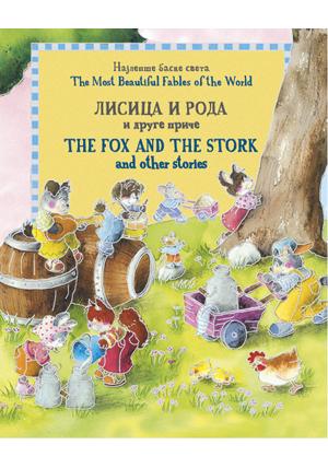 Lisica i roda i druge priče – srp/eng 2.knjiga