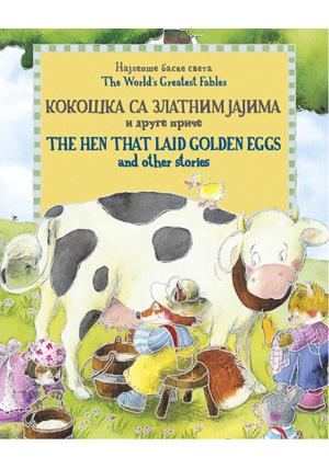 Kokoška sa zlatnim jajima i druge priče – srp/eng 1.knjiga