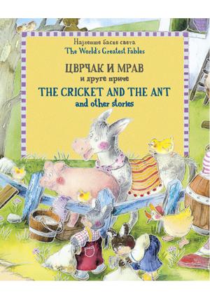 Cvrčak i mrav i druge priče – srp/eng 3.knjiga
