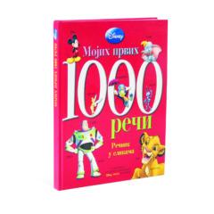 DISNEY MOJIH PRVIH 1000 RECI
