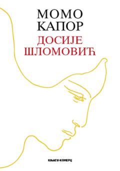 Dosije Šlomović – tvrdi povez