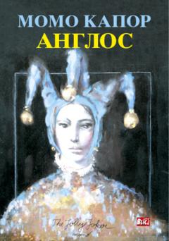 Anglos – novo izdanje