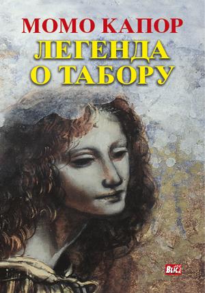Legenda o Taboru – novo izdanje