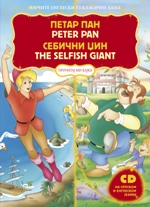 Petar Pan/Sebični džin – srp/eng.12. knjiga