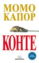 Konte – broširano izdanje