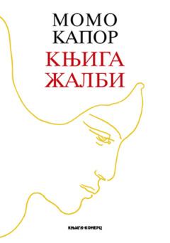 Knjiga žalbi