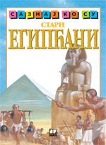 Saznaj ko su stari Egipćani
