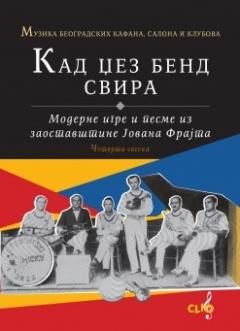 Muzika beogradskih kafana, salona i klubova: Kad džez bend svira