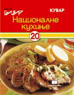 Nacionalne kuhinje