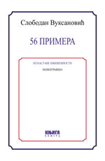 56 primera iz nastave književnosti