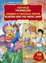 Palčica/Aladin i čarobna lampa -srp/eng. 8. knjiga