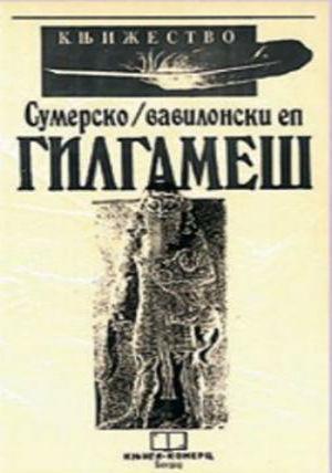 Gilgameš