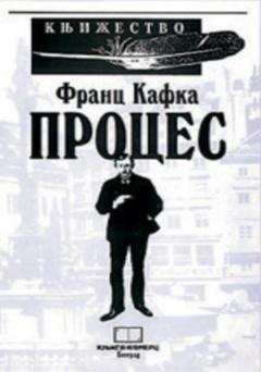 Proces – Franc Kafka
