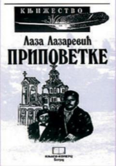Pripovetke – Laza Lazarević