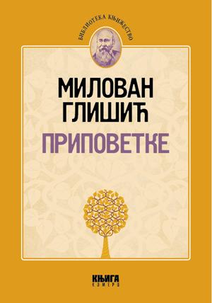 Pripovetke – Milovan Glišić