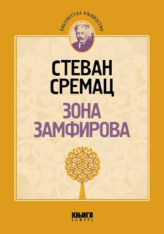 Zona Zamfirova – Stevan Sremac