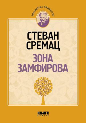 Zona Zamfirova - Stevan Sremac